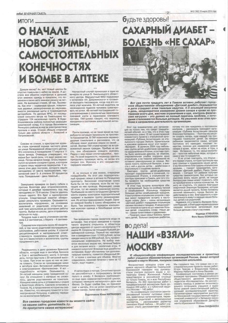 articolo 1 gomel-2